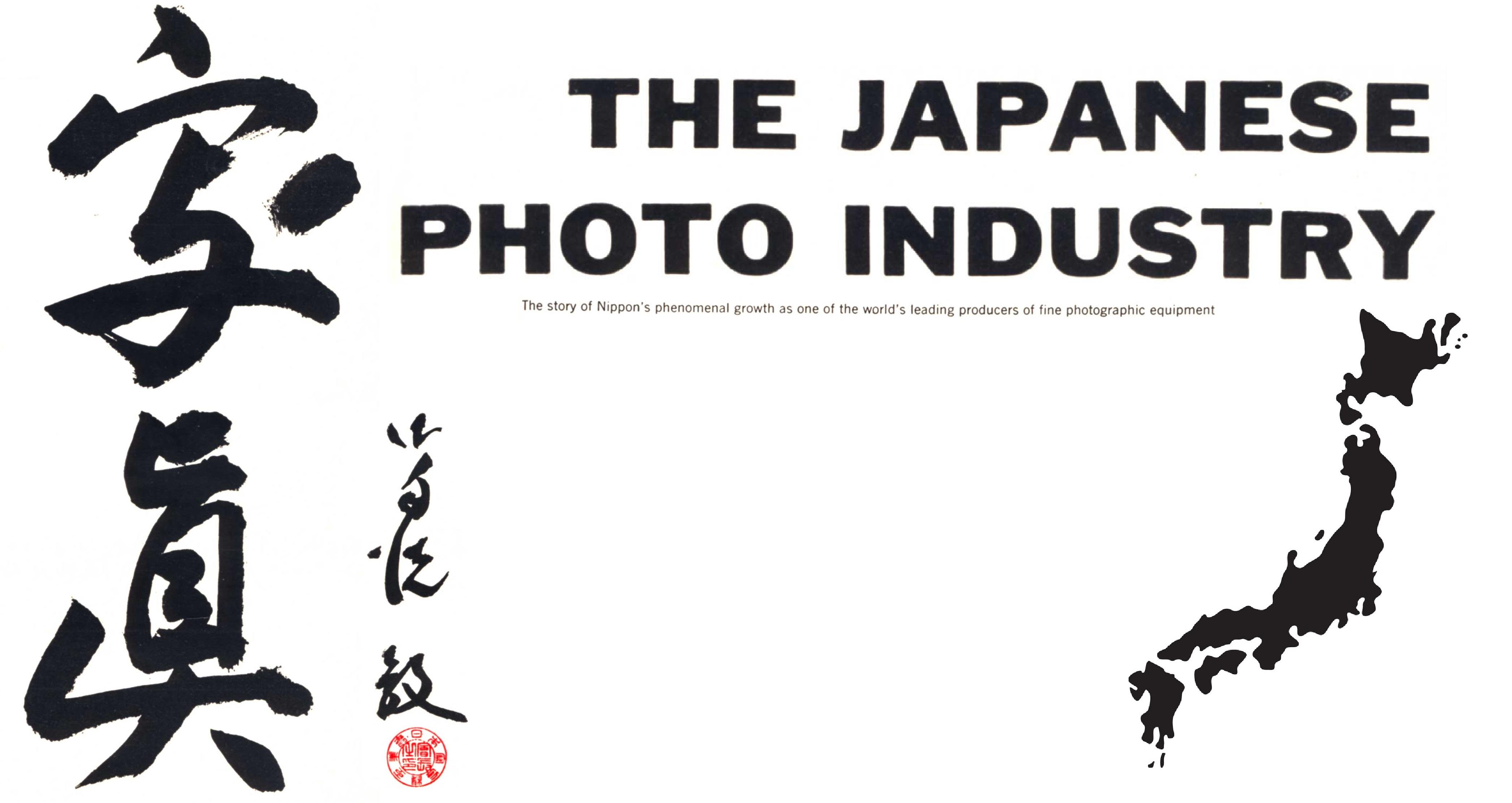 Keppler's Vault 12: The Japanese Photo Industry Part 2